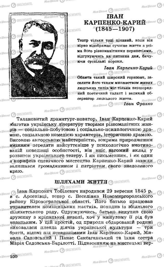 Підручники Українська література 10 клас сторінка 100