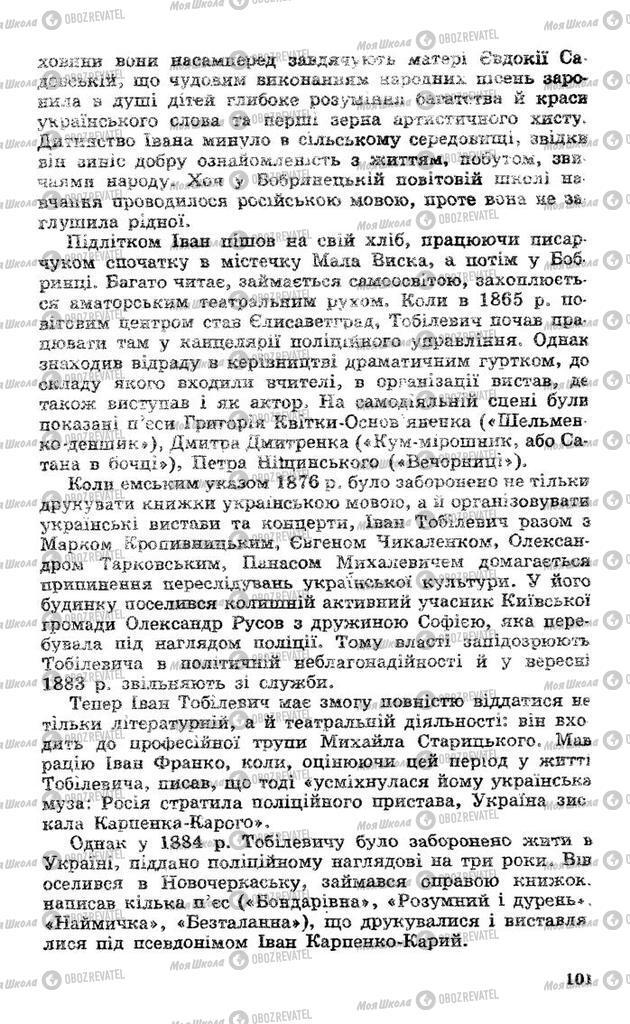Підручники Українська література 10 клас сторінка 101