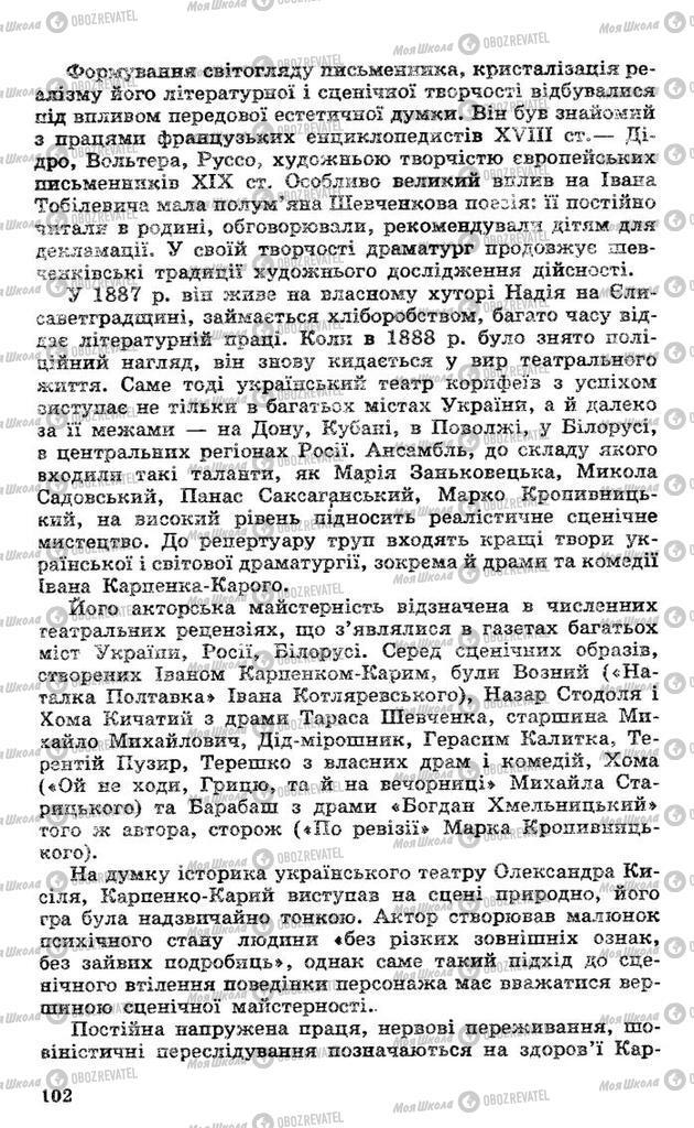 Учебники Укр лит 10 класс страница 102