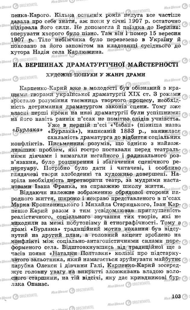 Учебники Укр лит 10 класс страница 103