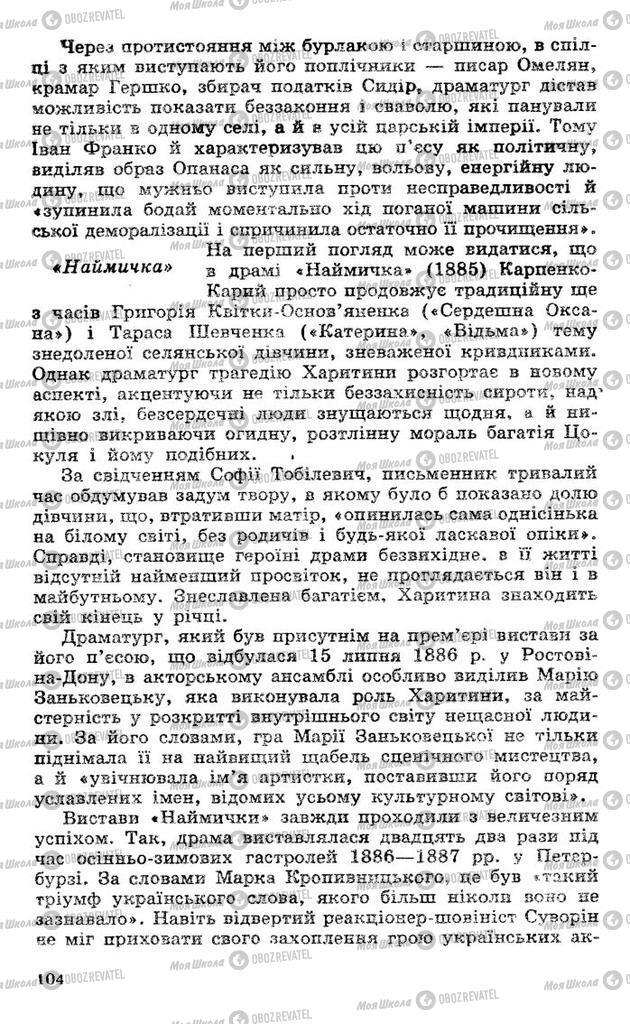 Учебники Укр лит 10 класс страница 104