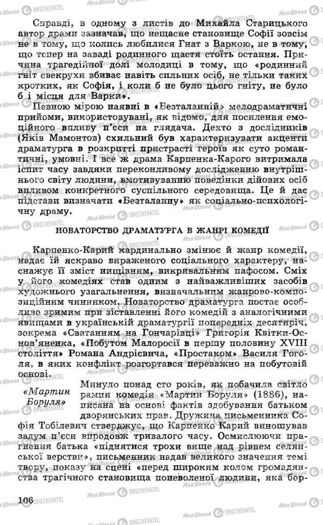 Учебники Укр лит 10 класс страница 106