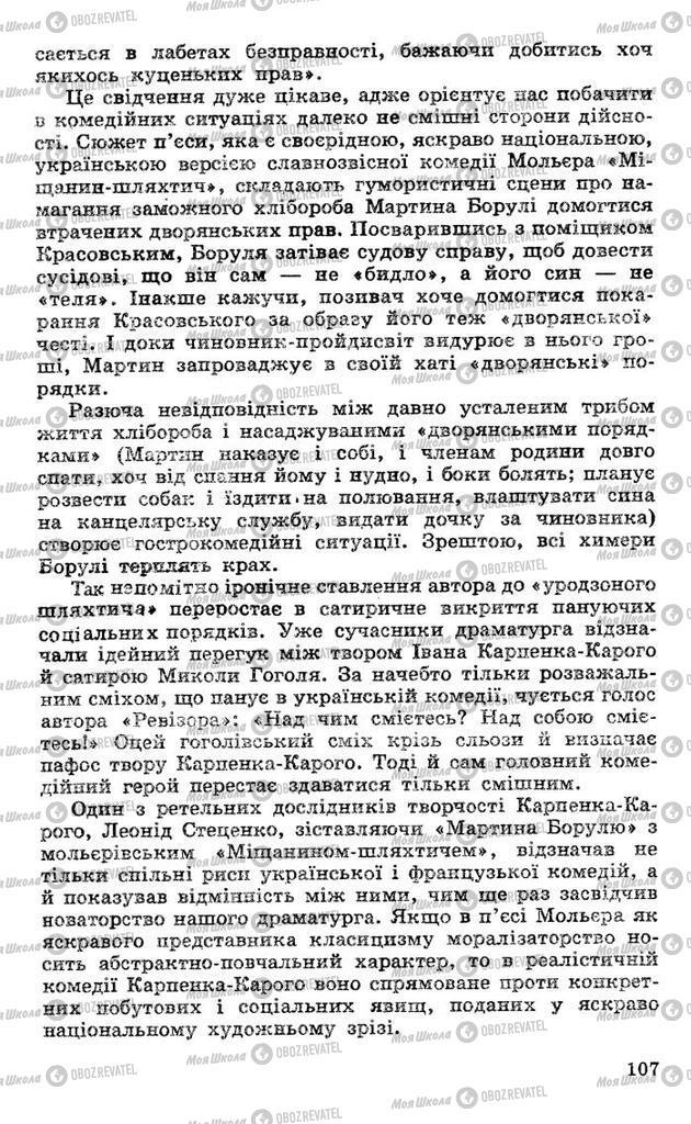 Підручники Українська література 10 клас сторінка 107