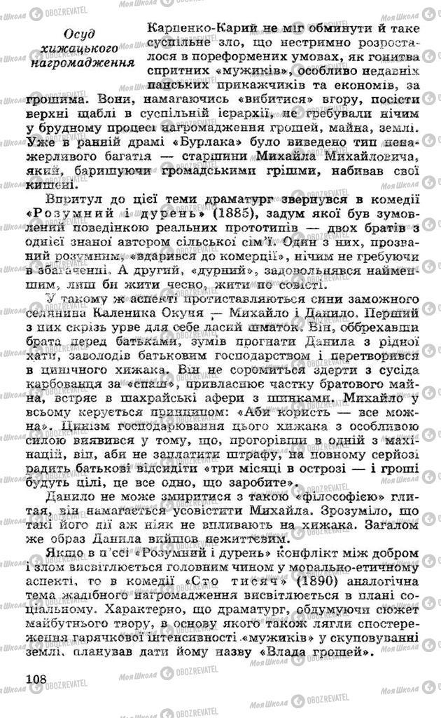 Учебники Укр лит 10 класс страница 108
