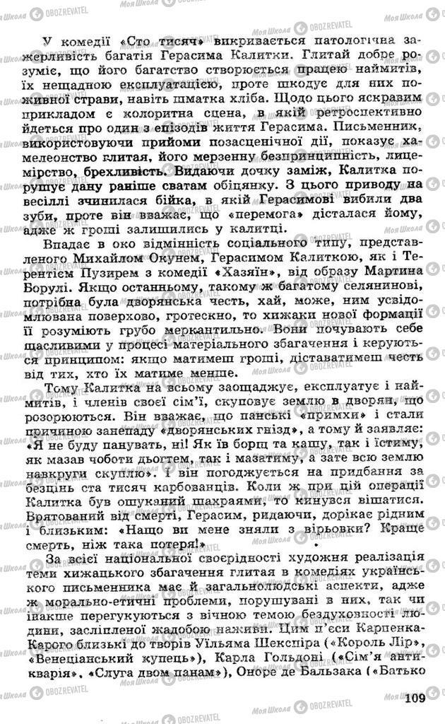 Підручники Українська література 10 клас сторінка 109