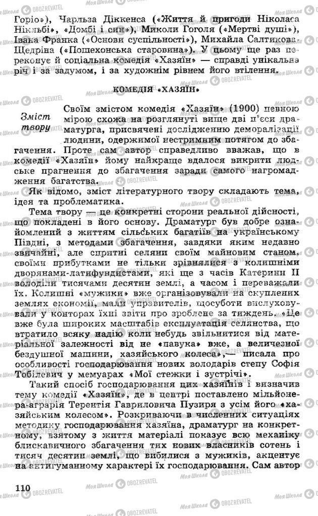 Підручники Українська література 10 клас сторінка 110