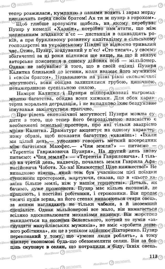 Учебники Укр лит 10 класс страница 113