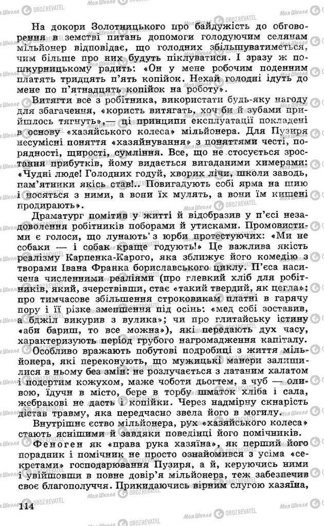 Учебники Укр лит 10 класс страница 114