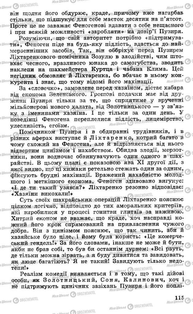 Учебники Укр лит 10 класс страница 115