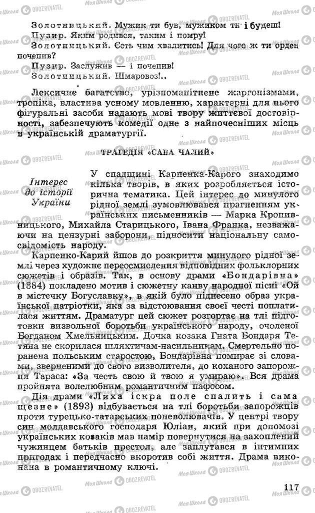 Підручники Українська література 10 клас сторінка 117