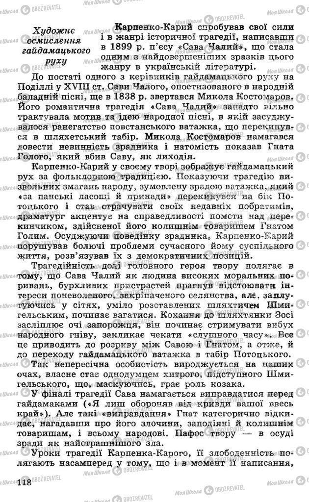 Учебники Укр лит 10 класс страница 118
