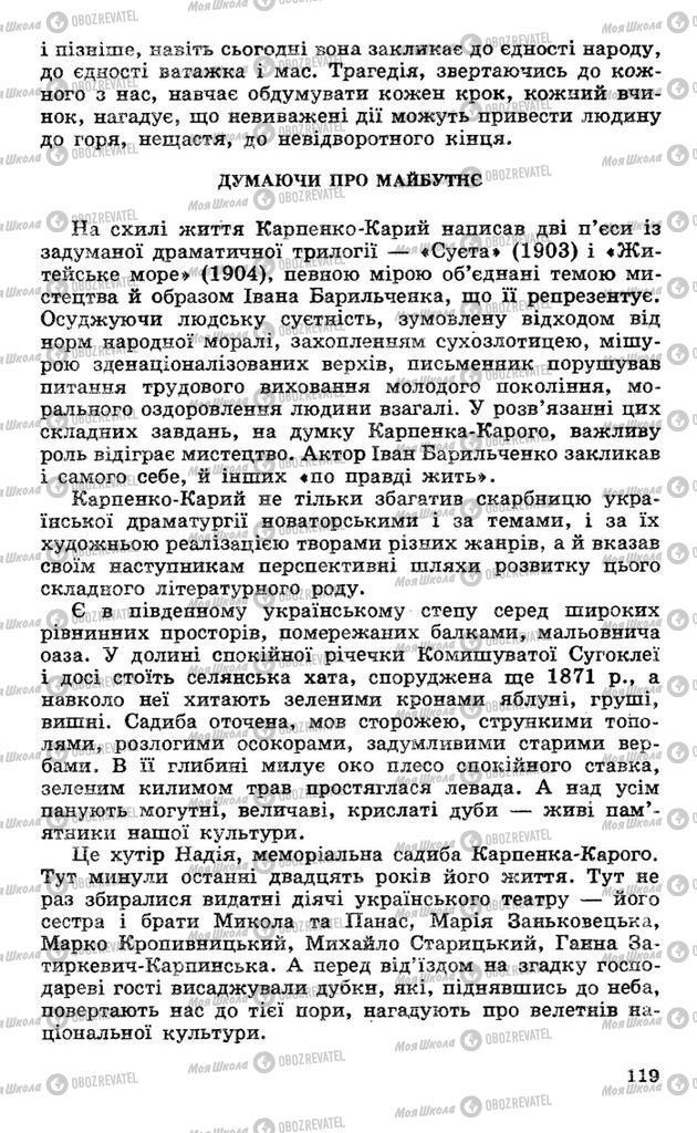 Підручники Українська література 10 клас сторінка 119