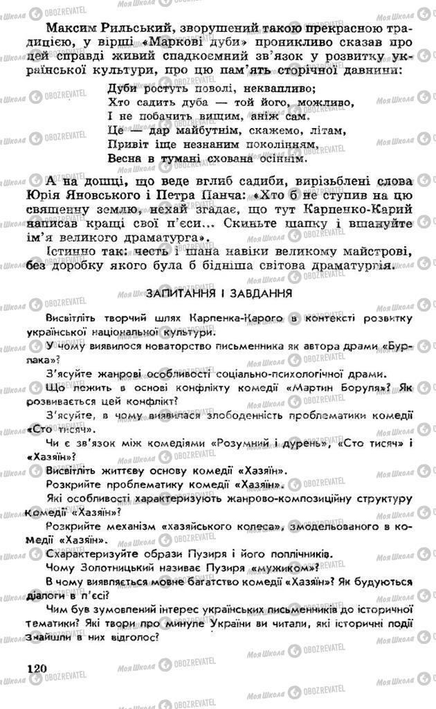 Підручники Українська література 10 клас сторінка 120
