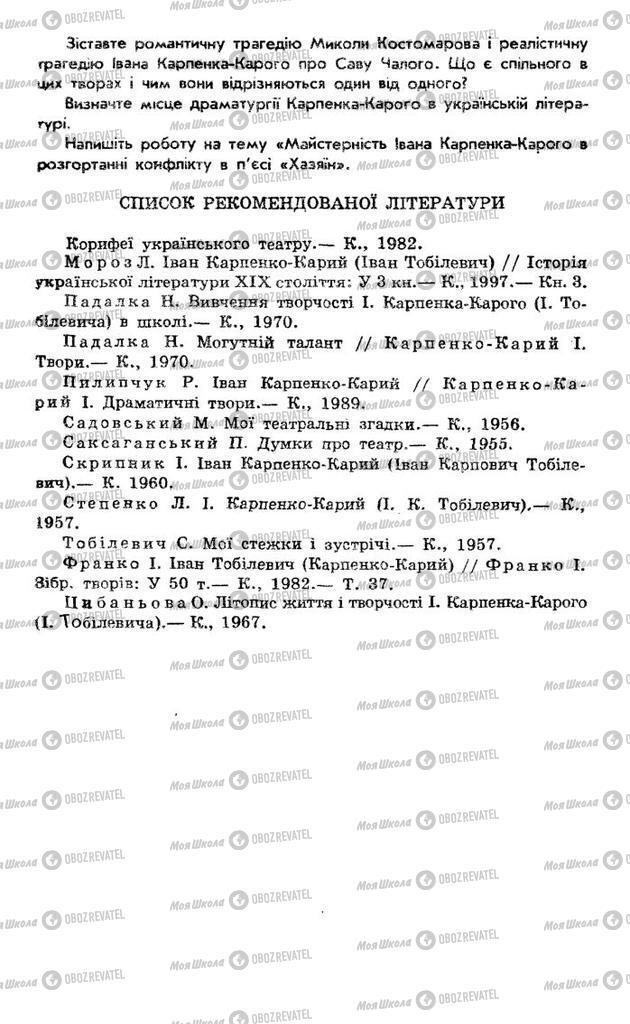 Підручники Українська література 10 клас сторінка 121