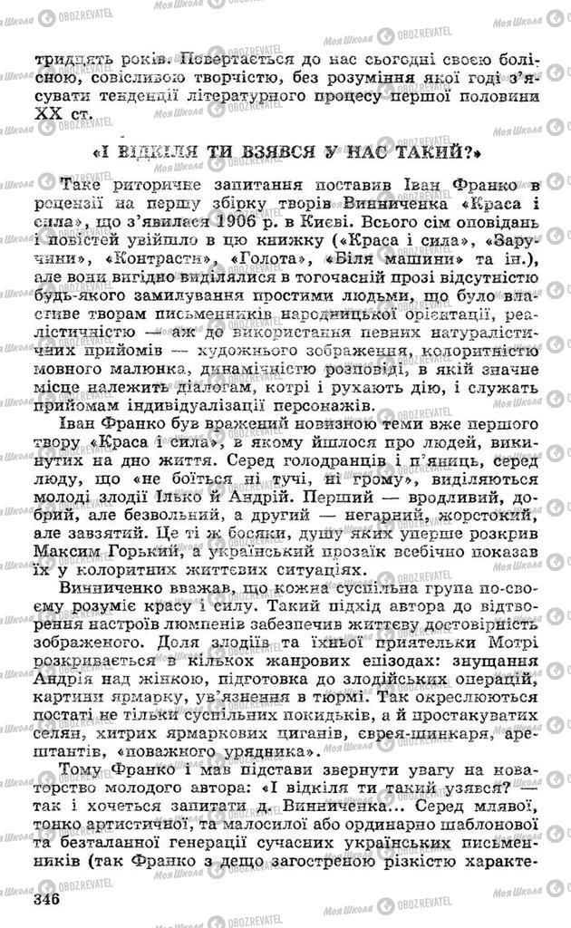 Підручники Українська література 10 клас сторінка 346