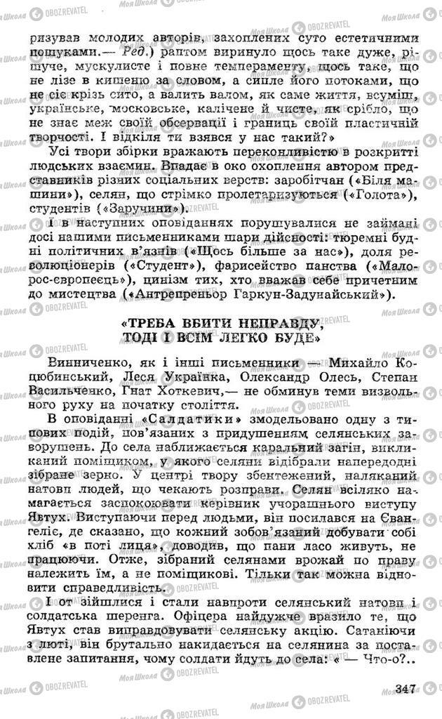 Підручники Українська література 10 клас сторінка 347