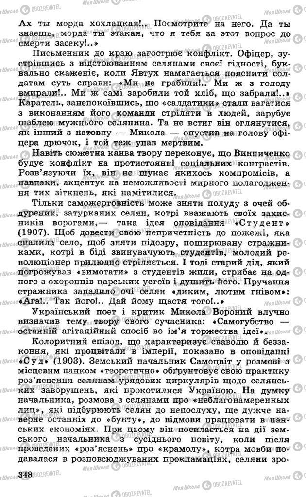 Підручники Українська література 10 клас сторінка 348