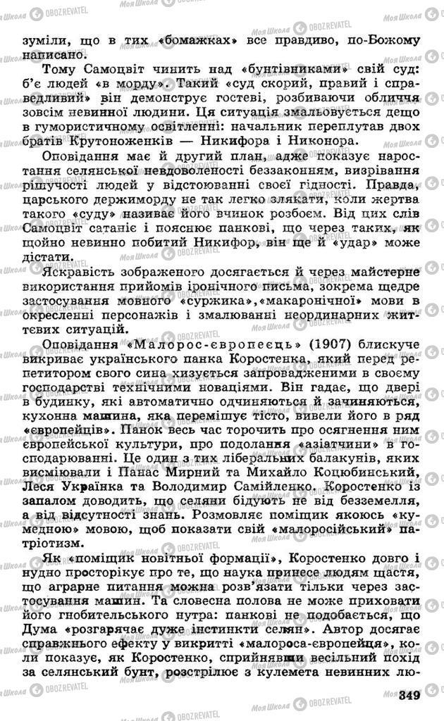 Учебники Укр лит 10 класс страница 349