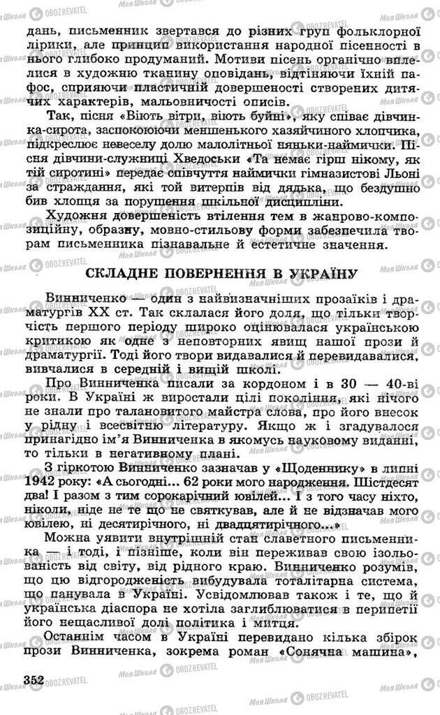 Підручники Українська література 10 клас сторінка 352