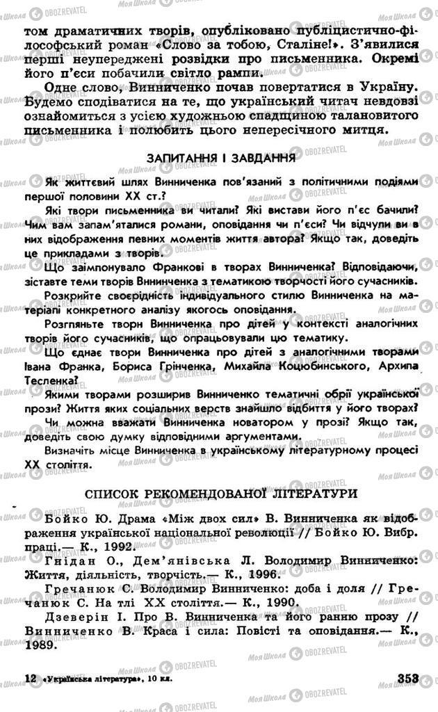 Підручники Українська література 10 клас сторінка 353