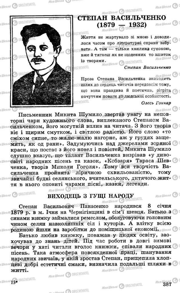 Підручники Українська література 10 клас сторінка 387