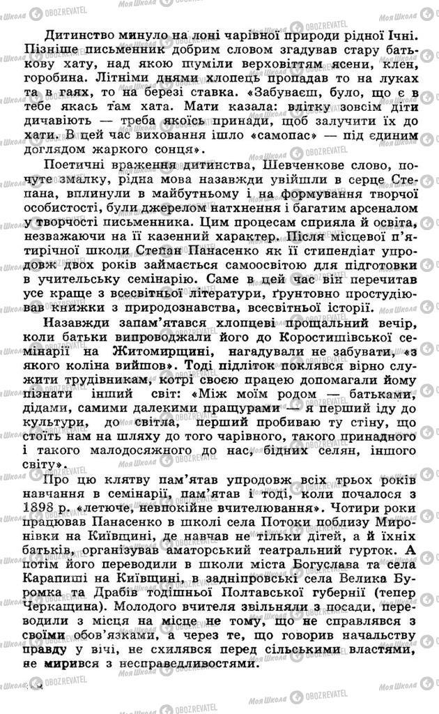 Підручники Українська література 10 клас сторінка  388
