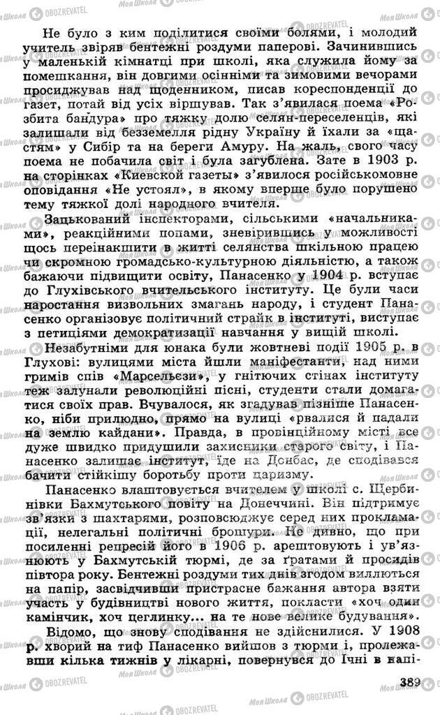 Підручники Українська література 10 клас сторінка 389