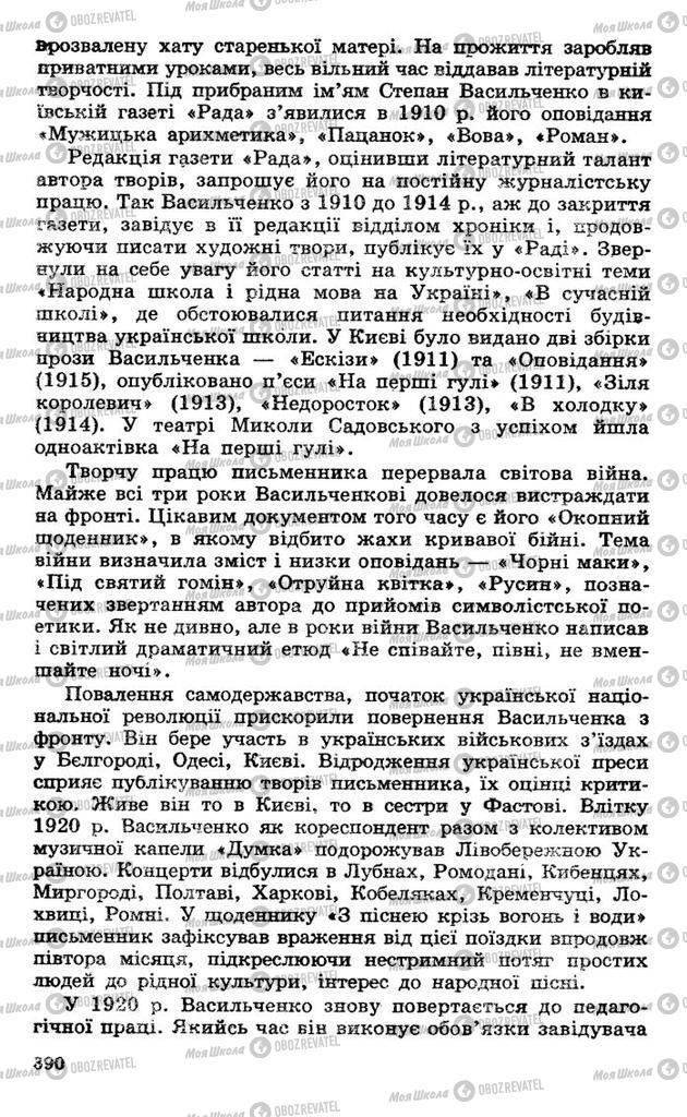Підручники Українська література 10 клас сторінка 390