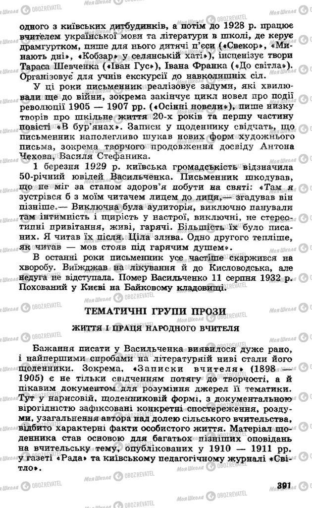 Підручники Українська література 10 клас сторінка 391