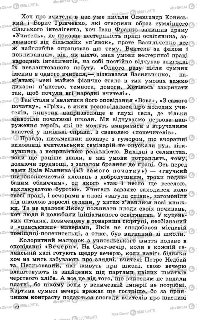 Підручники Українська література 10 клас сторінка 392