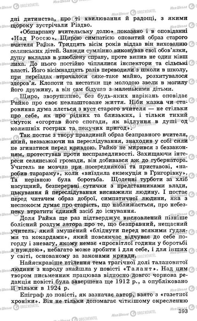 Підручники Українська література 10 клас сторінка 393