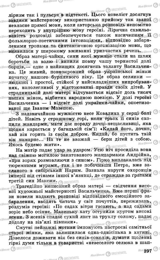 Підручники Українська література 10 клас сторінка 397