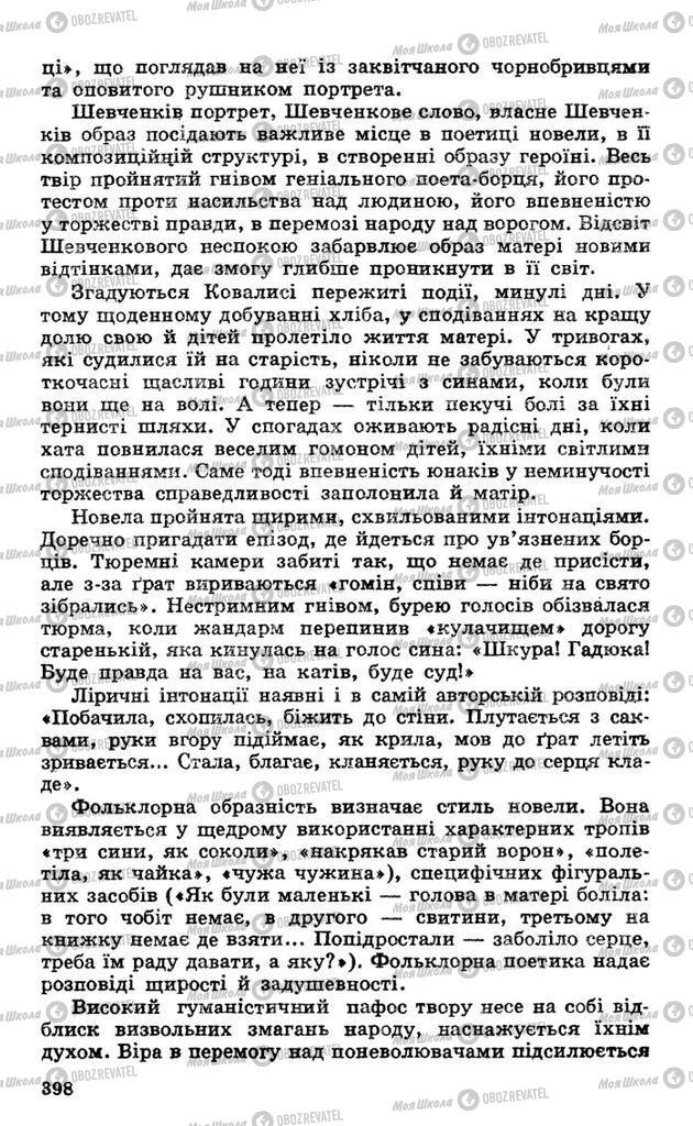 Підручники Українська література 10 клас сторінка 398
