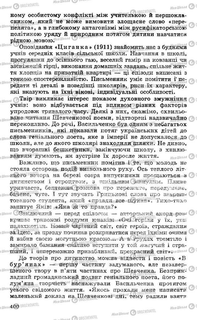 Підручники Українська література 10 клас сторінка 400