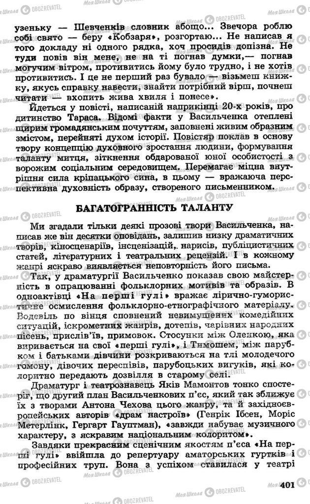 Підручники Українська література 10 клас сторінка 401