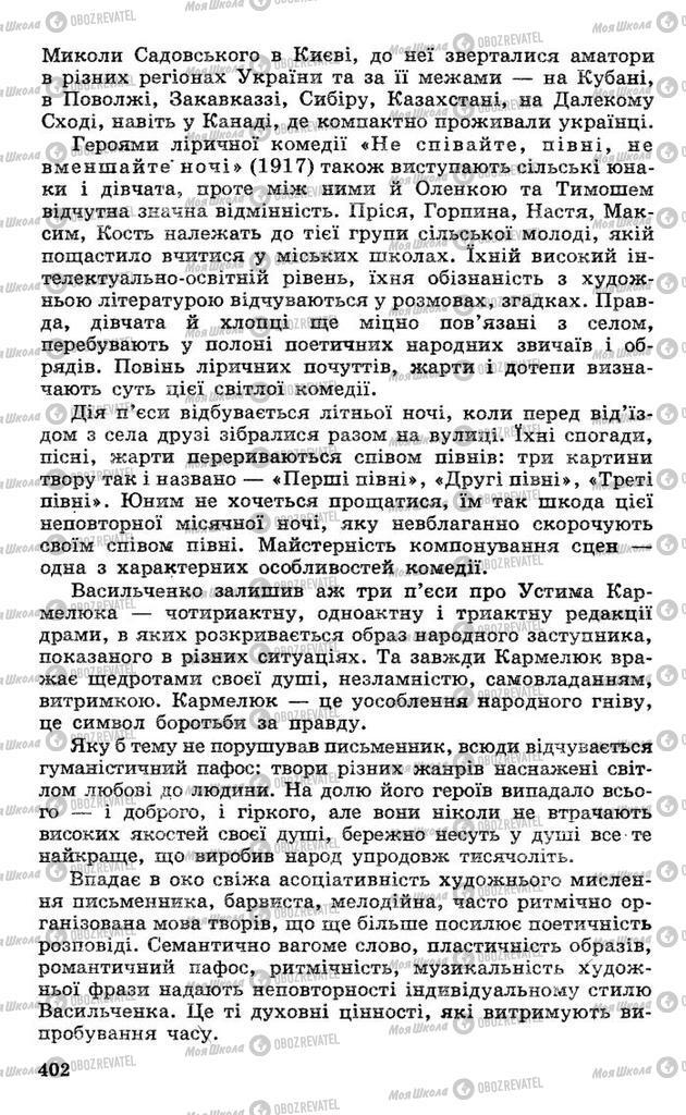 Підручники Українська література 10 клас сторінка 402