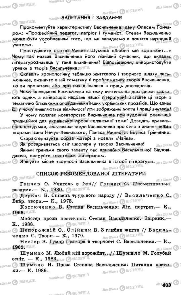 Підручники Українська література 10 клас сторінка 403