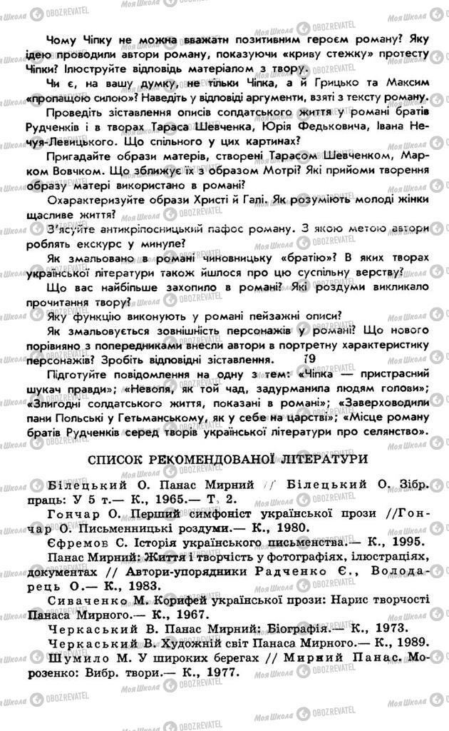 Підручники Українська література 10 клас сторінка 79