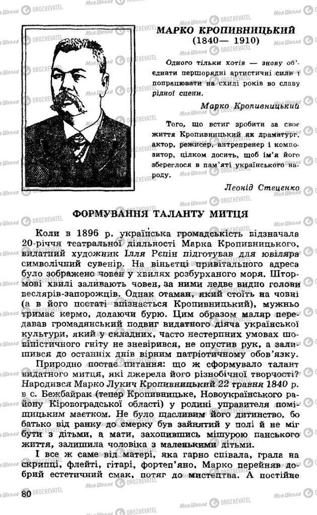 Підручники Українська література 10 клас сторінка 80