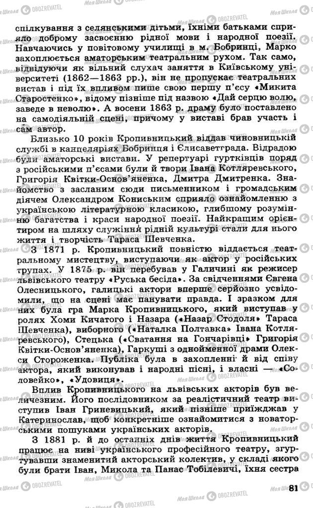 Підручники Українська література 10 клас сторінка  81