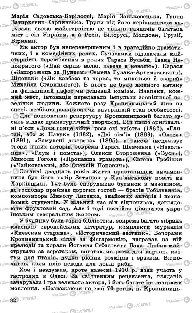 Підручники Українська література 10 клас сторінка 82