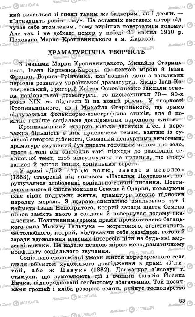 Підручники Українська література 10 клас сторінка 83