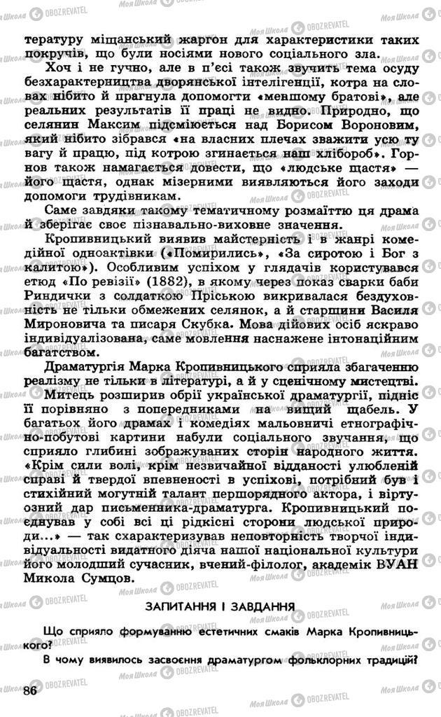 Підручники Українська література 10 клас сторінка 86