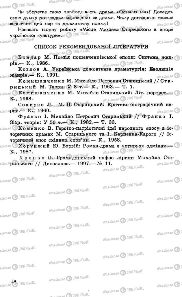 Підручники Українська література 10 клас сторінка 99