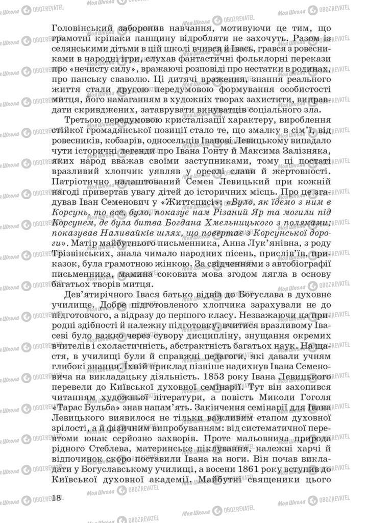 Підручники Українська література 10 клас сторінка 18