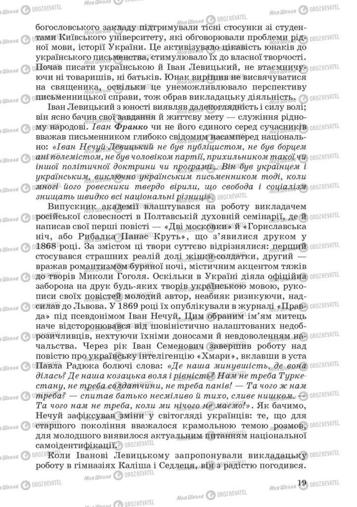 Підручники Українська література 10 клас сторінка 19