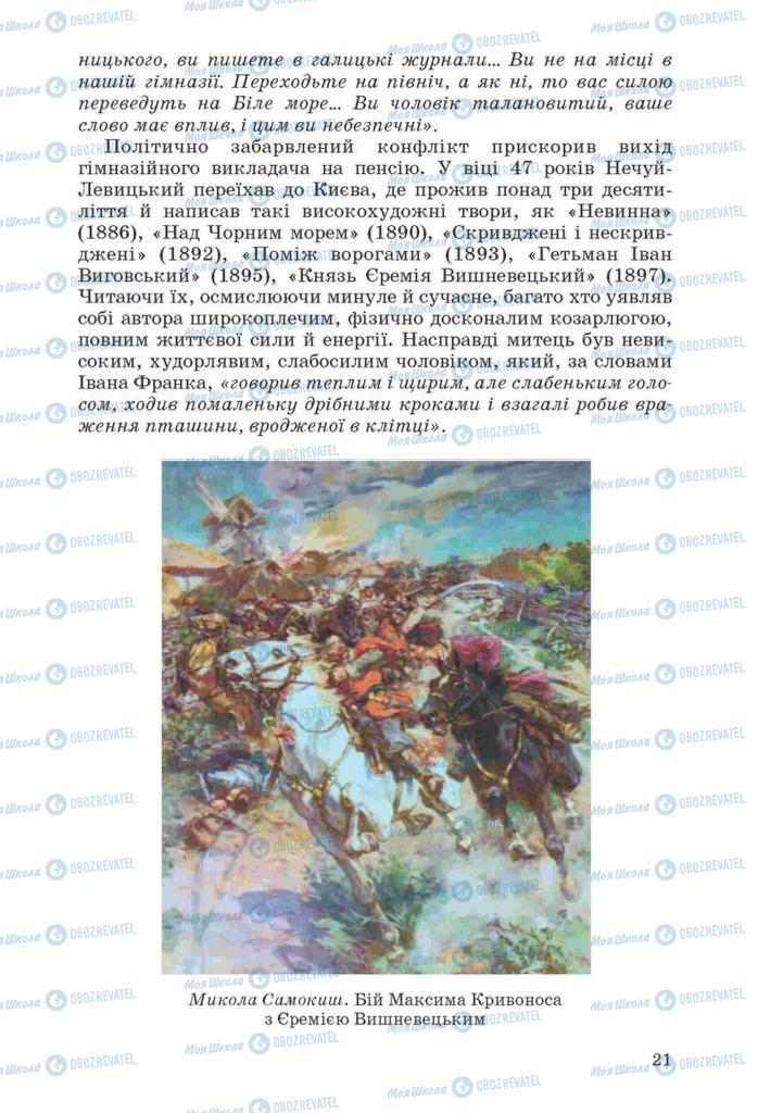 Підручники Українська література 10 клас сторінка 21