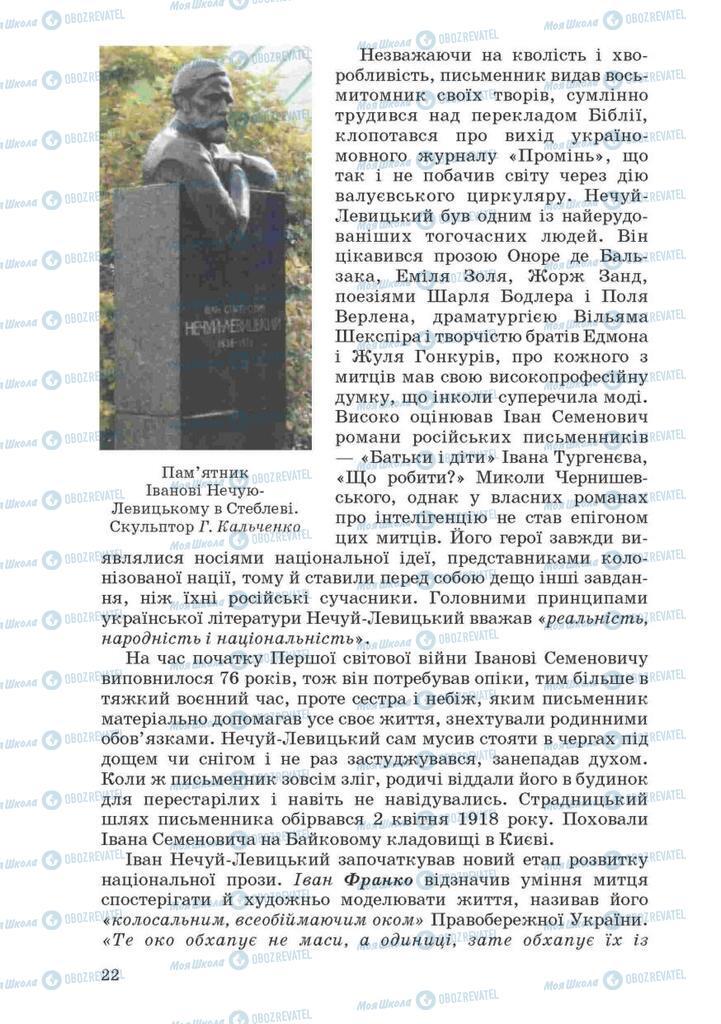 Підручники Українська література 10 клас сторінка 22