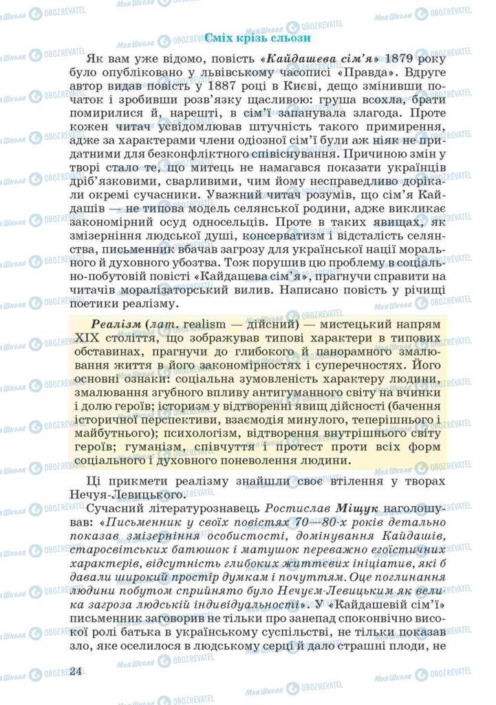 Підручники Українська література 10 клас сторінка 24