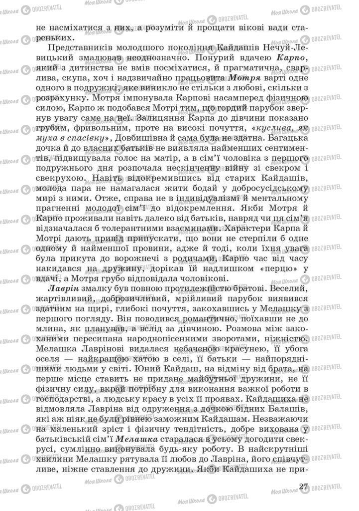 Підручники Українська література 10 клас сторінка 27